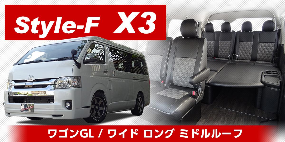 200系ハイエース コンプリートカー Style-F X3