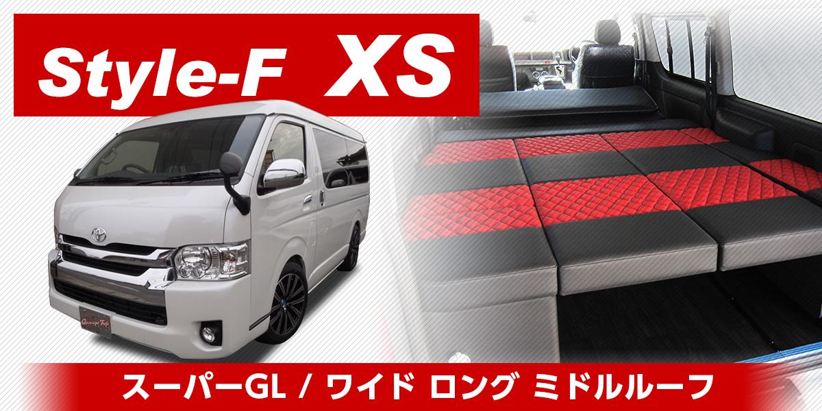 200系ハイエース コンプリートカー Style-F XS