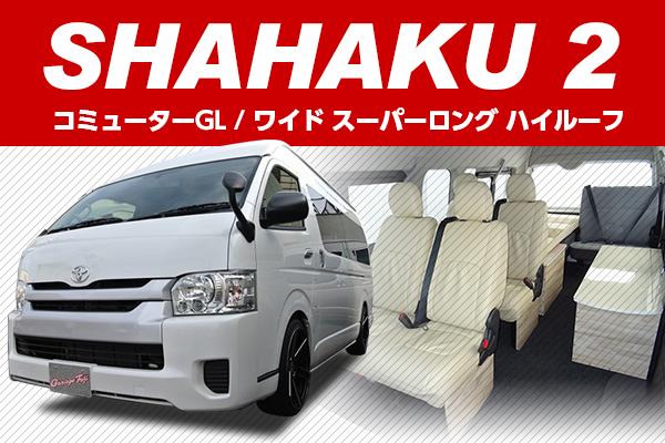 200系ハイエース コンプリートカー SHAHAKU 2