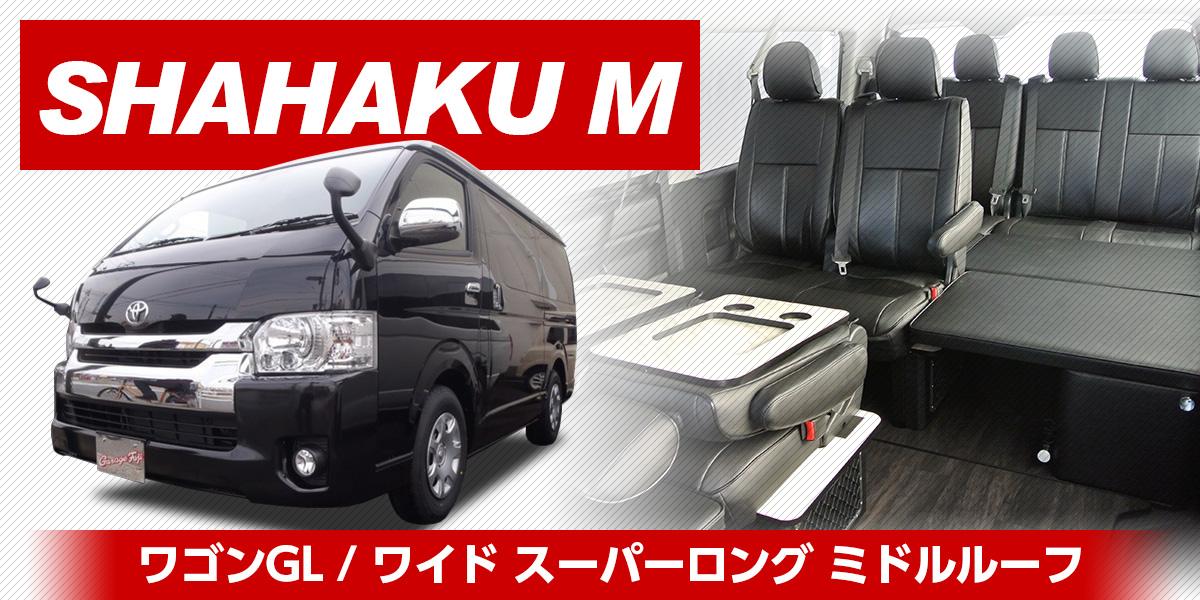 200系ハイエース コンプリートカー SHAHAKU M