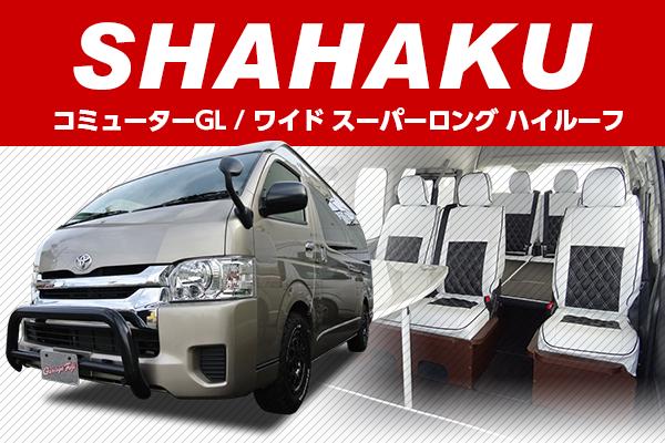 200系ハイエース コンプリートカー SHAHAKU